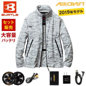 AC1111PSET バートル エアークラフト[空調服]迷彩 長袖ジャケット(男女兼用) ポリ100%