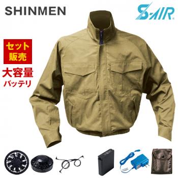 88100SET-K シンメン S-AIR SK型ワークブルゾン(男性用)