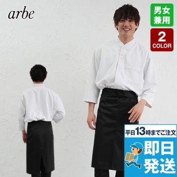 DN-6865 チトセ(アルベ) エプロン(男女兼用)