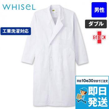 自重堂 WH2112 WHISEL メンズダブルコート(男性用)