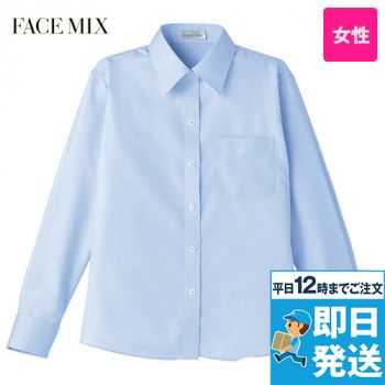 FB4012L FACEMIX 長袖/吸汗速乾ブラウス(女性用)ボタンダウン