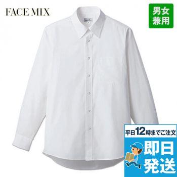 FB4534U FACEMIX 長袖レギュラーカラーブロードシャツ(男女兼用)