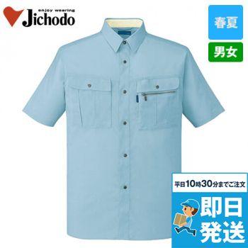 46014 自重堂 形態安定 半袖シャツ