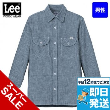 LCS46004 Lee シャンブレーシャツ/七分袖(男性用)