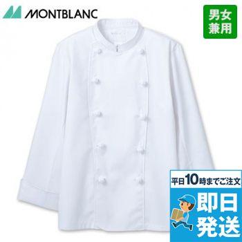 6-721 MONTBLANC コックコート/長袖(男女兼用)