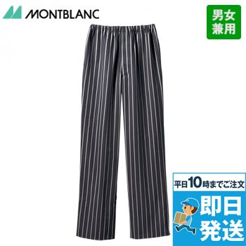 7-861 862 MONTBLANC イージーパンツ(男女兼用)