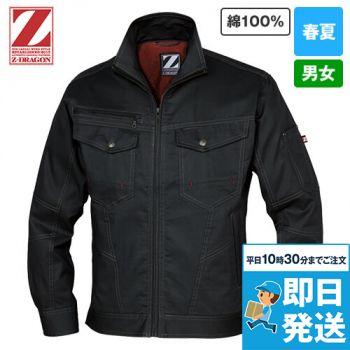 75200 自重堂Z-DRAGON [春夏用]綿100%長袖ジャンパー(男女兼用)