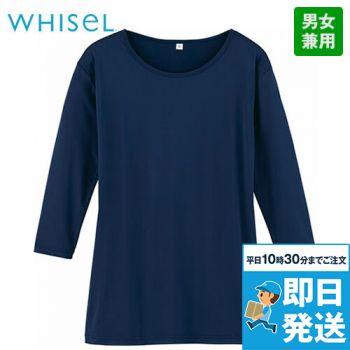 WH90129 自重堂WHISEL七分袖起毛インナーTシャツ