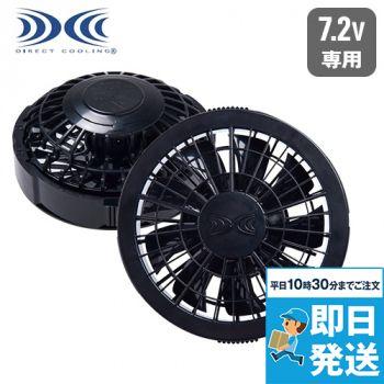 FAN2200B [春夏用]空調服 ワンタッチファン単品 ブラック(2個)