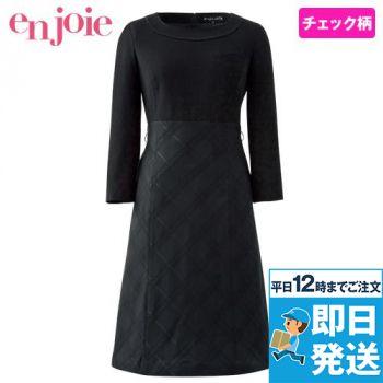 en joie(アンジョア) 61840 ワンピース(女性用) シャイニーシャドーチェック 93-61840