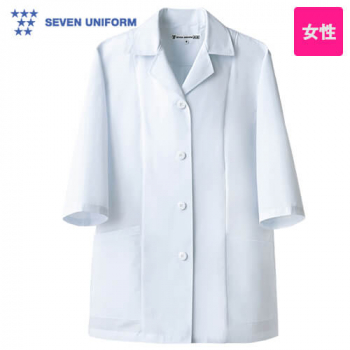 AA339-0 セブンユニフォーム 襟あり七分袖/調理白衣(女性用)