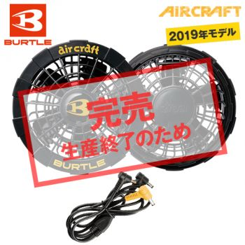 AC220 バートル エアークラフト ファンユニット