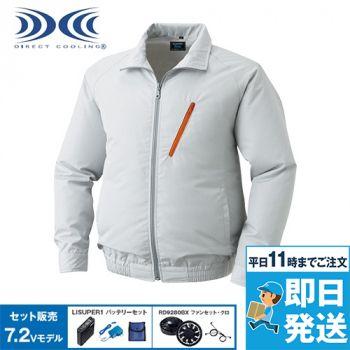 KU90510SET 空調服セット 長袖ブルゾン ポリ100%