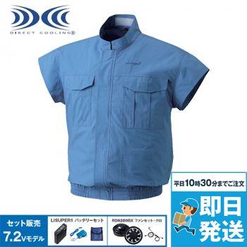 NO5732SET 空調服 電設作業用空調服(面ファスナー)