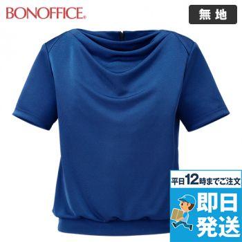 BCK7301 BONMAX 透けにくいから1枚でも安心!衿元エレガントな半袖カットソー