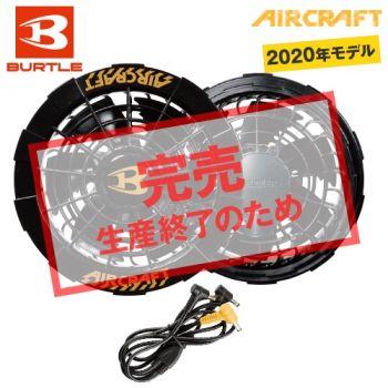 バートル AC240エアークラフト [空調服] ファンユニット