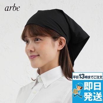 AS-5927 チトセ(アルベ) バンダナキャップ(男女兼用)
