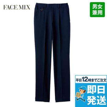 FP6700U FACEMIX 裾上げらくらくパンツ(男女兼用)