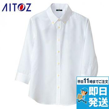 AZ8057 アイトス 七分袖シャツ(女性用)