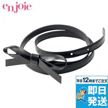 en joie(アンジョア) OP114 事務服ベルト(女性用)