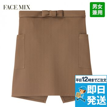 FK7138 FACEMIX ショートエプロン(男女兼用)