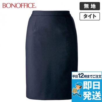 AS2276 BONMAX/ジュビリー タイトスカート 無地 ストレッチ&抗菌防臭加工