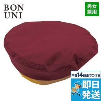 28302 BONUNI(ボストン商会) ベレー帽(男女兼用)