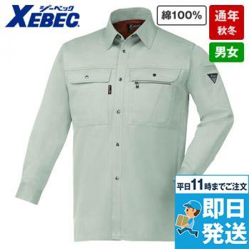 ジーベック 2074 プリーツロン綿100%長袖シャツ