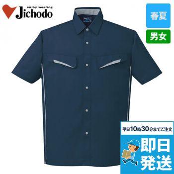 85514 自重堂 製品制電半袖シャツ(JIS T8118適合)