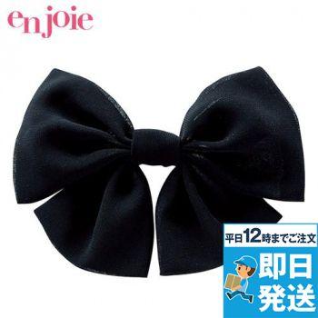 en joie(アンジョア) OP138 リボン ブローチ
