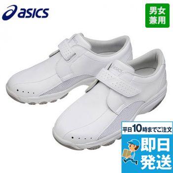 FMN202-01 アシックス(asics) ナースウォーカー 靴(男女兼用)
