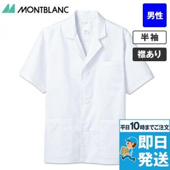 1-602 MONTBLANC 襟あり白衣/半袖(男性用)