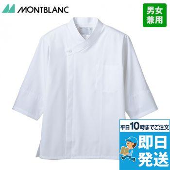 2-661 MONTBLANC 調理コート/七分袖(男女兼用)