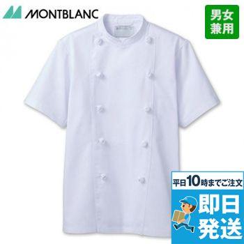 6-622 MONTBLANC 半袖コックコート(男女兼用)