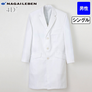 [送料無料]FD4020 ナガイレーベン(nagaileben) シングル診察衣長袖(AB体・ゆったり)(男性用)