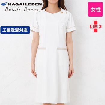 LH6287 ナガイレーベン(nagaileben) ビーズベリー 半袖ワンピース(女性用)