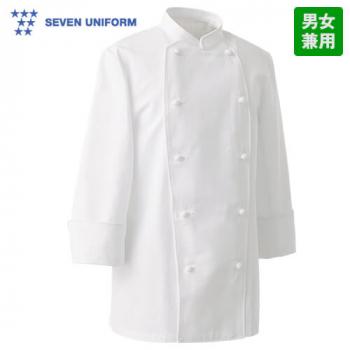 QA7343-0 セブンユニフォーム 長袖/コックコート(男女兼用) スタンドカラー