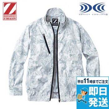 74050 自重堂Z-DRAGON 空調服 迷彩 長袖ブルゾン ポリ100%