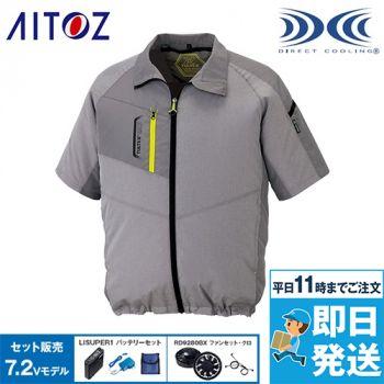 AZ-50198SET アイトス 空調服