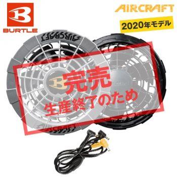 AC241-95 バートル エアークラフト[空調服] ファンユニット(限定カラー)