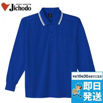 85264 自重堂 長袖ドライポロシャツ(胸ポケット有り)