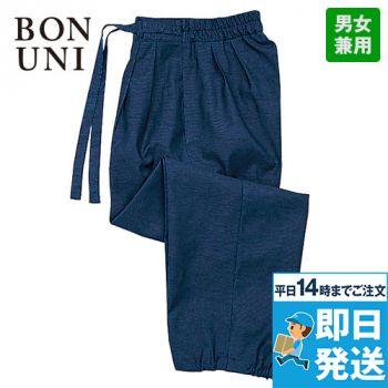 09701 BONUNI(ボストン商会) 作務衣下衣(男女兼用) 段落ち三者混
