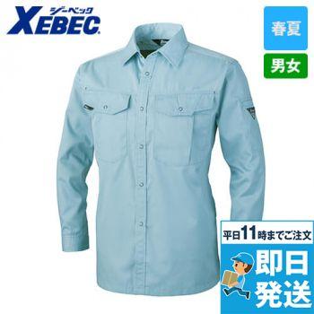ジーベック 1493 長袖シャツ(男女兼用)