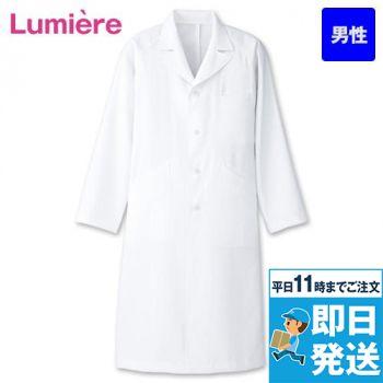 861311 アイトス/ルミエール ドクターコート(男性用)セミピーク型診察衣