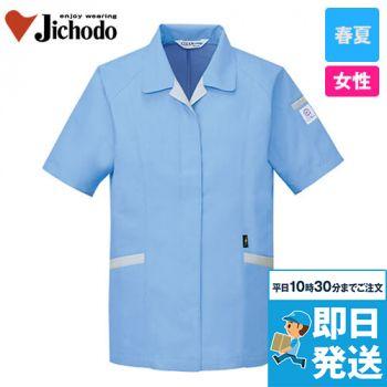 自重堂 84335 [春夏用]エコ低発塵製品制電半袖スモック(JIS T8118適合)