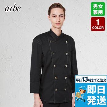 AS-8107 チトセ(アルベ) コックコート(男女兼用)