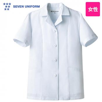 AA337-8 セブンユニフォーム 襟あり半袖/調理白衣(女性用)