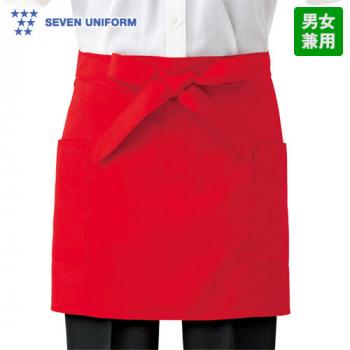 CT2567 セブンユニフォーム ショートエプロン(男女兼用)