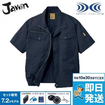 54010SET 自重堂JAWIN 空調服 制電 半袖ブルゾン