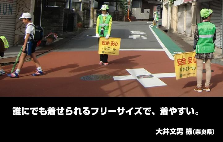 大井文男 様からの声の写真